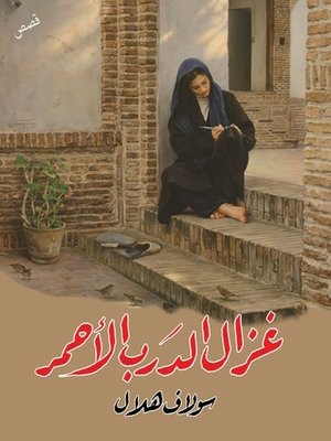 cover image of غزال الدرب الأحمر
