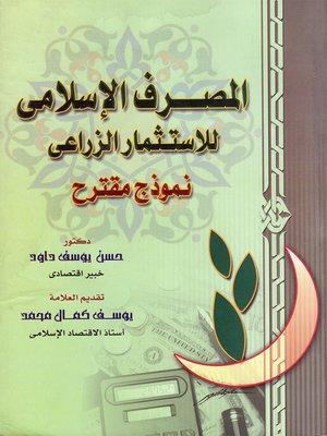 cover image of المصرف الإسلامي للاستثمار الزراعي : نموذج مقترح