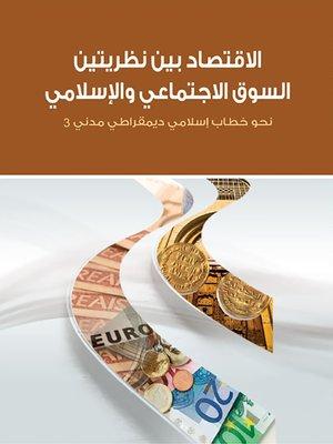 cover image of الإقتصاد بين نظريتين السوق الإجتماعي والإسلامي