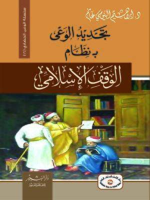 cover image of تجديد الوعي بنظام الوقف الإسلامي
