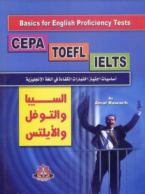 cover image of أساسيات اجتياز اختبارات الكفاءة في اللغة الإنجليزية = Basics for English Proficiency Tests