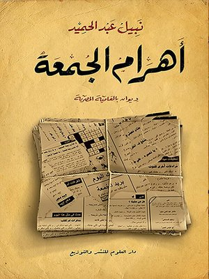 cover image of أهرام الجمعة