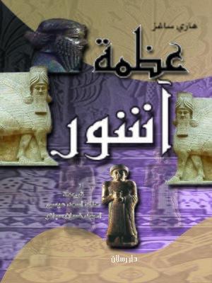 cover image of عظمة آشور