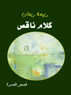 cover image of كلام ناقص