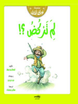 cover image of لم تركض ؟!