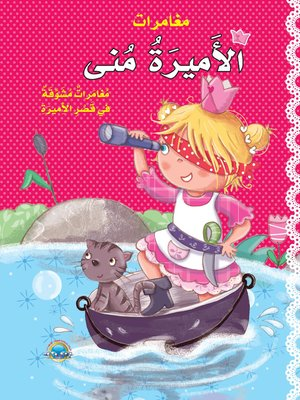 cover image of الأميرة منى والسنجاب العجيب