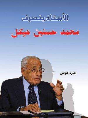 cover image of الأستاذ ينصرف : محمد حسنين هيكل