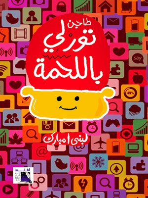 cover image of طاجن تورلي باللحمة