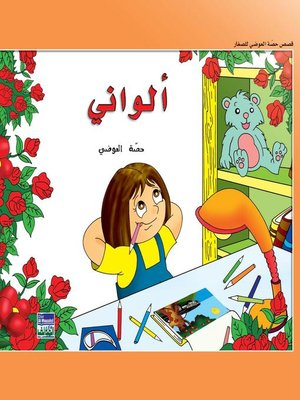 cover image of ألواني