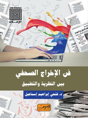 cover image of فن الإخراج الصحفي بين النظرية والتطبيق