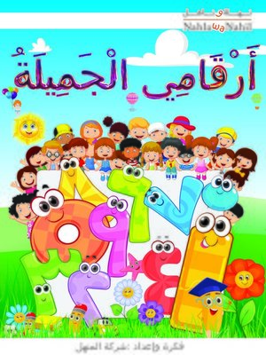 cover image of أرقامي الجميلة