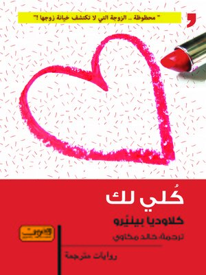cover image of كلي لك