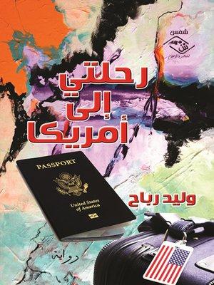 cover image of رحلتي إلى أمريكا