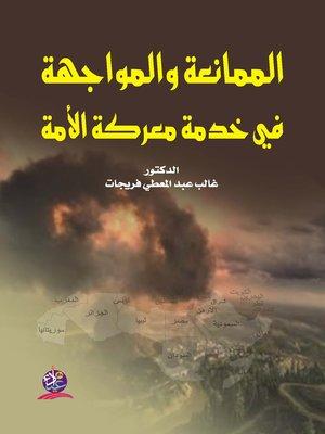 cover image of الممانعة و المواجهة في خدمة معركة الأمة