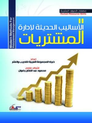 cover image of الأساليب الحديثة لإدارة المشتريات