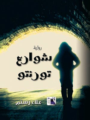 cover image of شوارع تورنتو