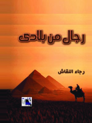 cover image of رجال من بلادي