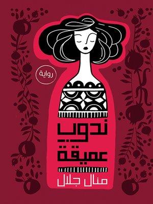 cover image of ندوب عميقة