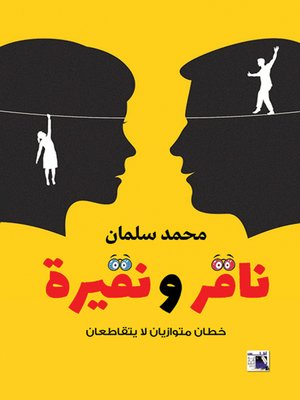 cover image of ناقر ونقيرة