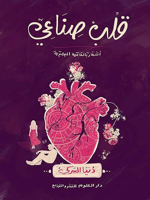 cover image of قلب صناعي