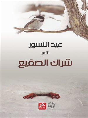 cover image of شراك الصقيع