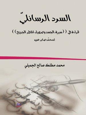 cover image of السرد الرسائلي : قراءة في ((سيرة الجسد وصهيل المطر الجريح)) لمحمد صابر عبيد