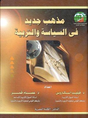 cover image of مذهب جديد في السياسة والتربية