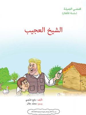 cover image of الشيخ العجيب