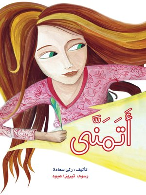 cover image of أتمنى