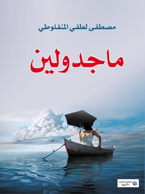 cover image of ماجدولين
