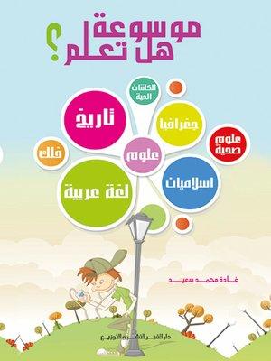 cover image of موسوعة هل تعلم؟