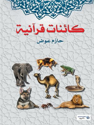 cover image of كائنات قرآنية