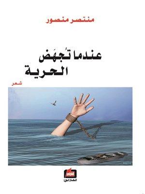 cover image of عندما تجهض الحرية