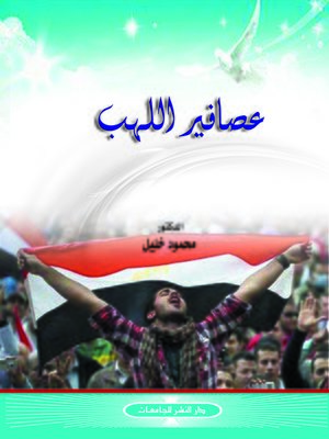 cover image of عصافير اللهب