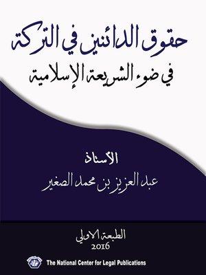 cover image of حقوق الدائنين في التركة في ضوء الشريعة الإسلامية وفقا للقانون السعودي