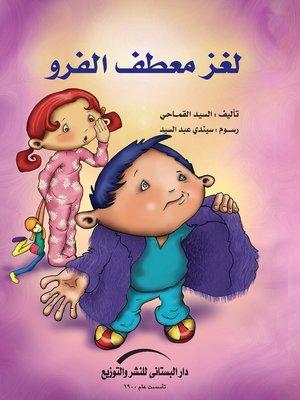 cover image of لغز معطف الفرو