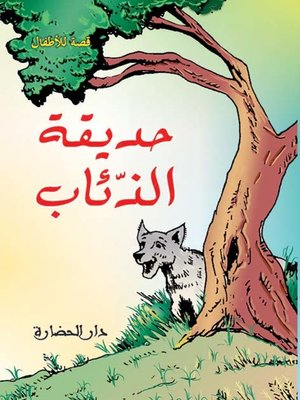 cover image of حديقة الذئاب