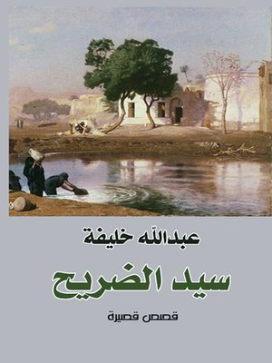 cover image of سيد الضريح