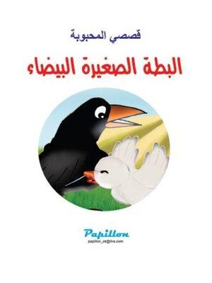 cover image of البطة الصغيرة البيضاء