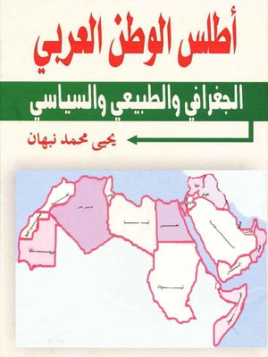 cover image of أطلس الوطن العربي