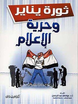 cover image of ثورة يناير وحرية الإعلام