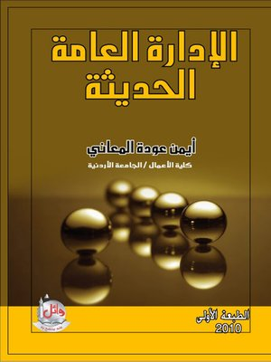 cover image of الإدارة العامة الحديثة