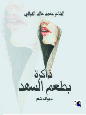 cover image of ذاكرة بطعم السهد