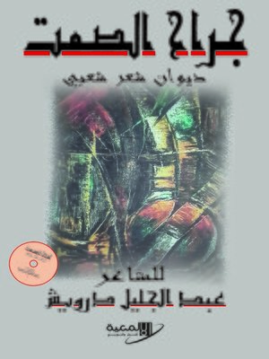 cover image of جراح الصمت : ديوان مقروء و مسموع