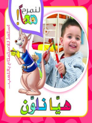 cover image of هيا نلون