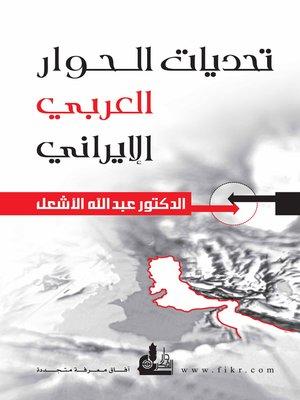 cover image of تحديات الحوار العربي الإيراني