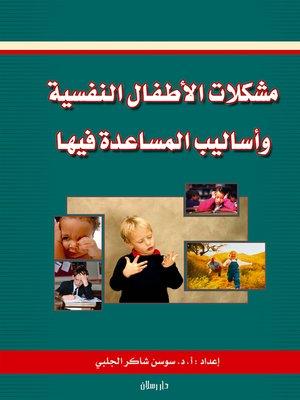 cover image of مشكلات الأطفال النفسية وأساليب المساعدة فيها