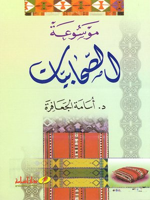 cover image of موسوعة الصحابيات