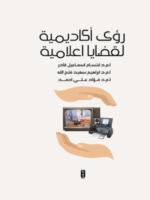 cover image of رؤى أكاديمية لقضايا إعلامية