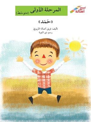 cover image of حمد